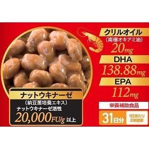 ナットウキナーゼ×クリルオイル・DHA・EPA