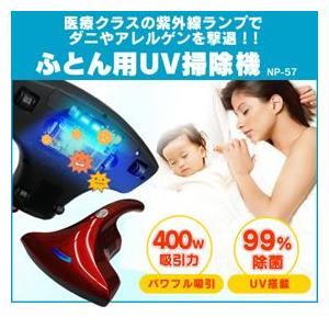 ふとん用UV掃除機 NP-57|suisainet