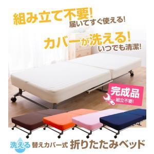 洗える替えカバー式 折りたたみベッド シングル|suisainet