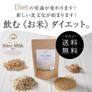 ライスミルクダイエット (飲む お米ダイエット) 【訳あり】|suisainet