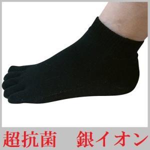除菌・消臭 5本指靴下 銀イオン超抗菌5本指ソックス ショート丈|suisainet
