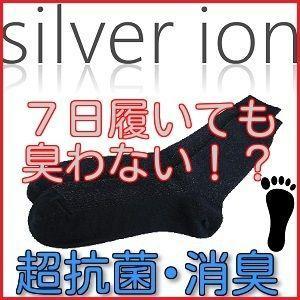 除菌・消臭 5本指靴下 銀イオン超抗菌5本指ソックス|suisainet