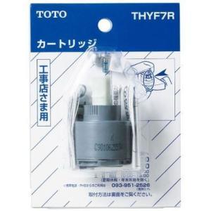 TOTO 水栓金具取り替えパーツ THYF7R |suisainet