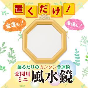 玄関用ミニ風水鏡|suishowin-shop
