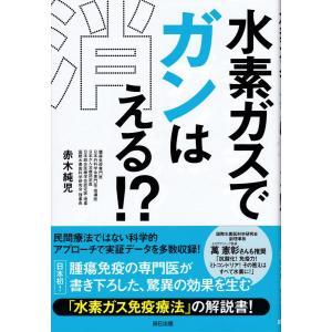 【書籍】水素ガスでガンは消える!? 赤木純児著|suiso-oukoku
