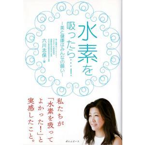【書籍】水素を吸ったら・・・! −美と健康はみんなの願い− 六川志保著|suiso-oukoku