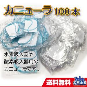 カニューラ100本セット(やわらかい 水素用 酸素用 カニューレ ソフトタイプ)|suiso-oukoku