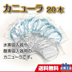 カニューラ20本セット(やわらかい 水素用 酸素用 カニューレ ソフトタイプ)|suiso-oukoku