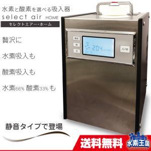 水素と酸素を選べる吸入器セレクトエアー・ホーム 【静音タイプで登場!】|suiso-oukoku