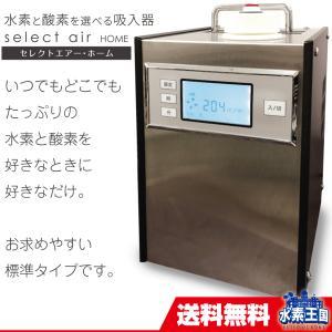 水素と酸素を選べる吸入器セレクトエアー・ホーム 【標準タイプ】|suiso-oukoku