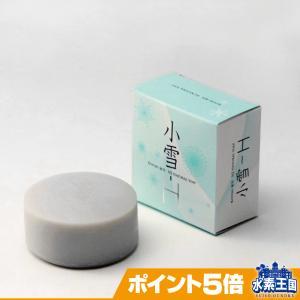 水素石鹸 小雪-H|suiso-oukoku
