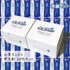 (水素すったら専用)水素発生剤 60包セット|suiso-oukoku