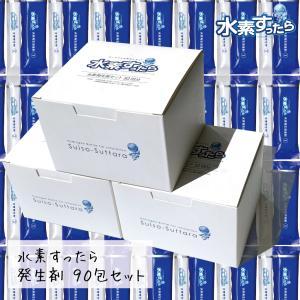 (水素すったら専用)水素発生剤 90包セット(おまけ 専用カニューラ・延長チューブ付き)|suiso-oukoku