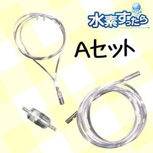 水素すったら付属品Aセット(カニューラ、延長チューブ、中継カプセル)|suiso-oukoku