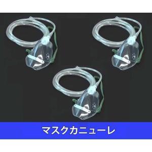リタエアー専用 吸入チューブ マスク型カニューレ ×3個【送料無料】|suiso-rita