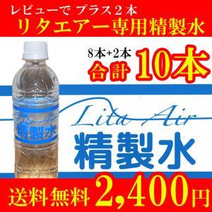 【限定100セット】【オープン記念最安値に挑戦中】リタエアー 専用精製水6本プラス4本(計10本)|suiso-rita