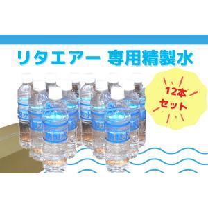 リタエアー 専用精製水12本【送料無料】【ポイント10倍】水素吸入器リタエアー機器専用水メーカー最安値|suiso-rita