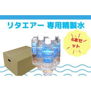 リタエアー 専用精製水6本【送料無料】【ポイント10倍】水素吸入器リタエアー機器専用水メーカー最安値|suiso-rita