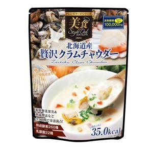 クレンズフード 美食スタイルデリ 北海道産贅沢クラムチャウダ...