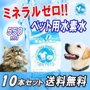 ミネラルゼロの犬や猫 ペット用水素水 spapetsを送料無料でお届け。高濃度ナノ水素水スパシアのペ...