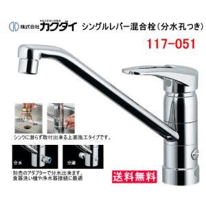 カクダイ シングルレバー混合水栓 分水穴付   品番:117-051       一つ穴タイプ 上面...