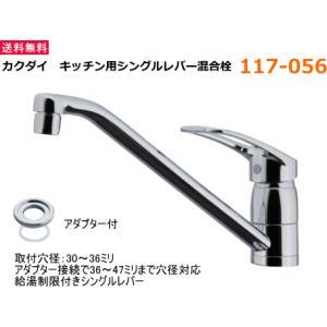 カクダイ キッチン用シングルレバー混合栓   品番:117-056      期間限定セール! 20...
