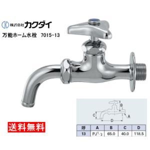 カクダイ 万能ホーム水栓 7015-13 送料無料