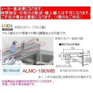 リクシル・サンウェーブ 流し台用水切りカバー アルミ製 ALMC-180WB 奥行15cm 間口180cm用|suisuimart