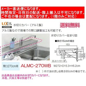 リクシル・サンウェーブ 流し台用水切りカバー アルミ製 ALMC-270WB 奥行15cm 間口270cm用|suisuimart