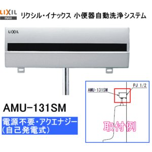 LIXIL・INAX 小便器自動洗浄システム アクエナジー(自己発電)タイプ AMU-131SM 送料無料|suisuimart