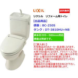 床工事なしでカンタン取替のリフォーム用便器 LIXIL・INAX コンパクトリトイレ BC-250S 手洗付タンクセット (便座なし)|suisuimart