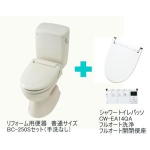 LIXIL・INAX リフォーム用便器BC-250Sセット+フルオート洗浄・便座開閉シャワートイレCW-EA14QA|suisuimart