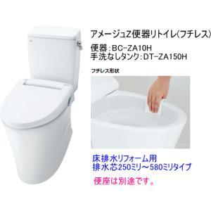 お掃除らくらくフチレストイレ LIXIL・INAX アメージュZ便器リトイレ(フチレス) BC-ZA10H+DT-ZA150H 手洗なし・便座なし|suisuimart