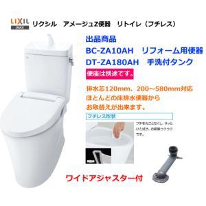 お掃除らくらくフチレストイレ LIXIL・INAX アメージュZ便器リトイレ(フチレス) BC-ZA10H+DT-ZA180H 手洗付・便座なし|suisuimart
