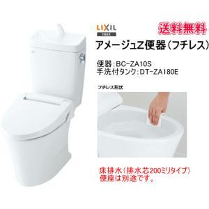 お掃除簡単フチなし便器 LIXIL・INAX アメージュZ便器 フチレス BC-ZA10S+DT-ZA180E 手洗付・便座なし|suisuimart