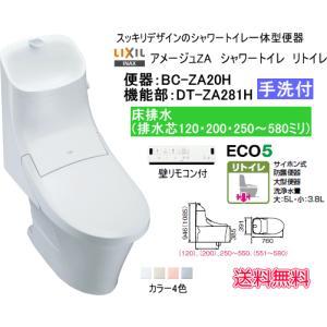 LIXIL・INAX シャワートイレ一体型便器 アメージュZAシャワートイレ リトイレ 手洗付 BC-ZA20H+DT-ZA281H|suisuimart