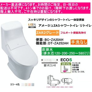LIXIL・INAX シャワートイレ一体型便器 アメージュZAシャワートイレ リトイレ 【ZAR2グレード】 手洗なし BC-ZA20H+DT-ZA252H|suisuimart