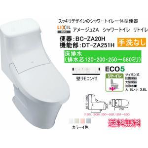 LIXIL・INAX シャワートイレ一体型便器 アメージュZAシャワートイレ リトイレ 手洗なし BC-ZA20H+DT-ZA251H|suisuimart
