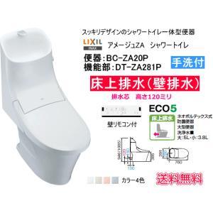 LIXIL・INAX シャワートイレ一体型便器 アメージュZAシャワートイレ 床上排水 手洗付 BC-ZA20P+DT-ZA281P|suisuimart