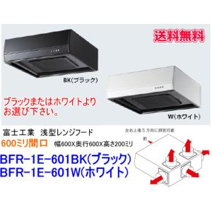 富士工業 浅型レンジフード ターボファン 間口600ミリ BFR-1E-601BK/W ブラック/ホワイト|suisuimart