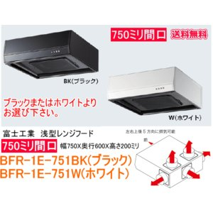 富士工業 浅型レンジフード ターボファン 間口750ミリ BFR-1E-751BK/W ブラック/ホワイト|suisuimart