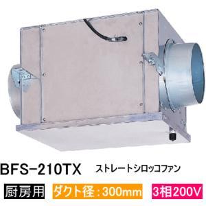 三菱 ストレートシロッコファン 厨房用 BFS-210TX 【ダクト径300mm・3相200V】|suisuimart