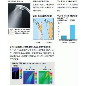 INAX エコフル多機能シャワーヘッド(ミスト・マッサージ・スプレー切替) BF-SB6|suisuimart|02