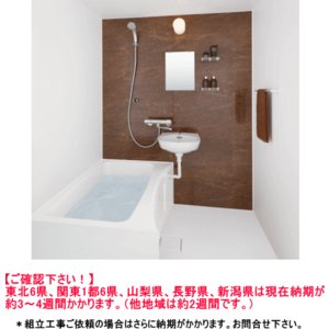 送料無料 LIXIL・INAX ユニットバスルーム 1116サイズ 洗面器付 BLW-1116LBE パネルカラー選べます。|suisuimart