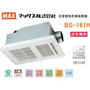 【送料無料】 マックス 浴室用換気乾燥暖房機 ドライファン 1室換気用 BS-161H|suisuimart