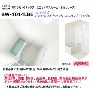 スタンダードなユニットバスルーム LIXIL・INAX BW-1014LBE 1014サイズ 標準仕様|suisuimart