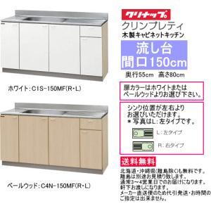 クリナップ クリンプレティ 木製キャビネット 流し台 間口150cm C1S-150MF 扉カラー2色あります。|suisuimart