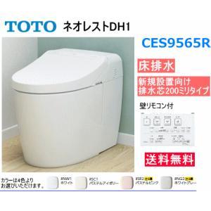 TOTO ウォシュレット一体型便器 ネオレストDH1 CES9565 床排水タイプ 送料無料|suisuimart