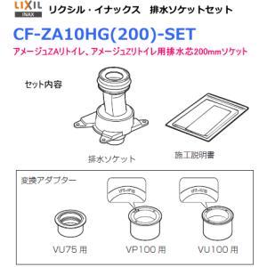LIXIL・INAX リクシル・イナックス 排水ソケットセット CF-ZA10HG(200)-SET アメージュZAシャワートイレリトイレ・アメージュZ便器リトイレ用|suisuimart