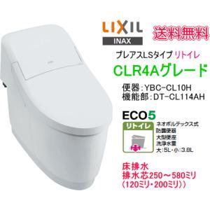 LIXIL・INAX シャワートイレ一体型便器 プレアスLSリトイレ CLR4A YBC-CL10H+DT-CL114AH 送料無料|suisuimart